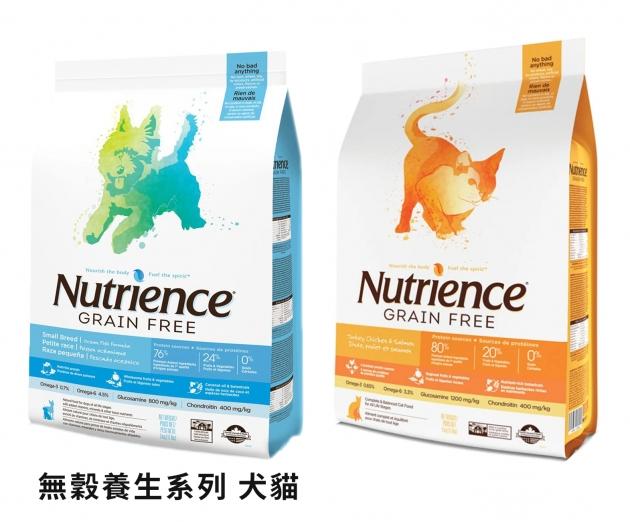 NUTRIENCE 紐崔斯 1